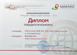 Russian Business Travel & MICE Award 2014