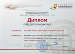 Russian Business Travel & MICE Award 2013