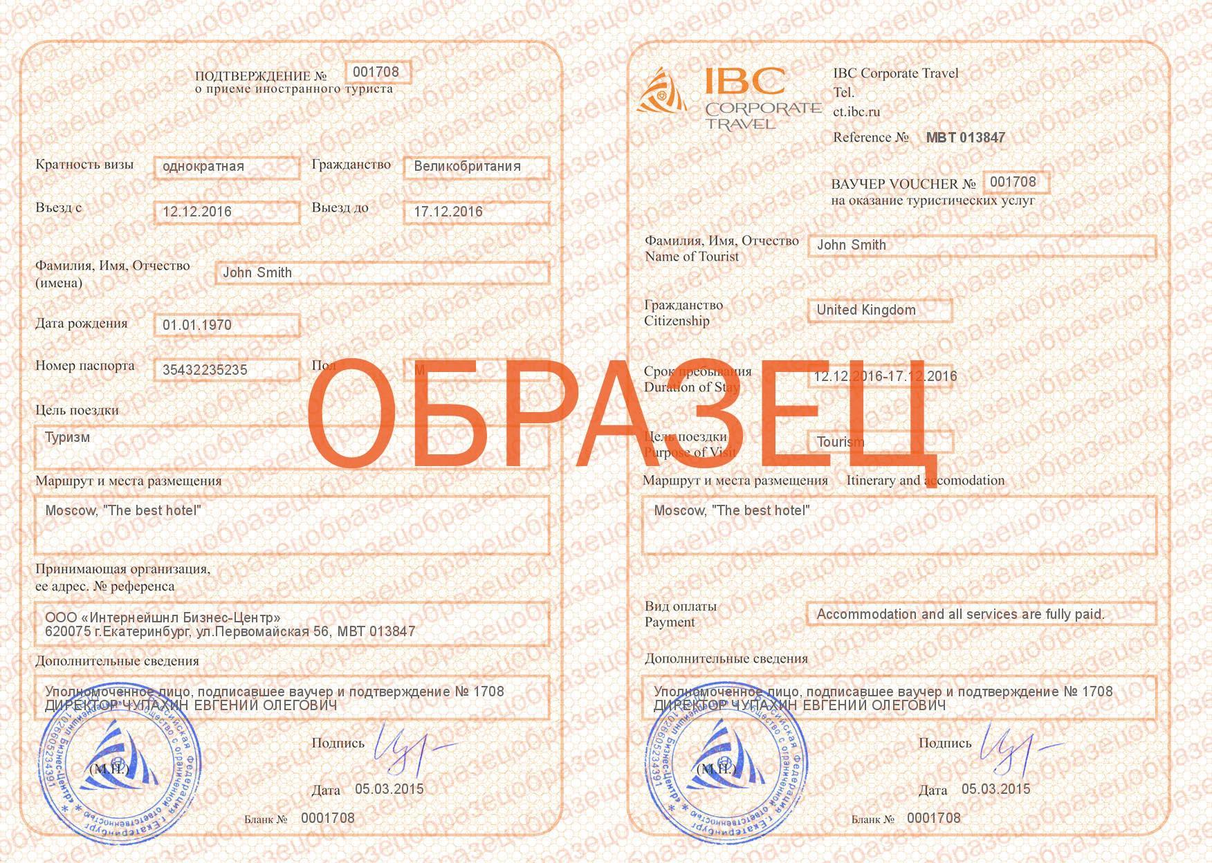 Как сделать приглашение в россию для гражданина франции
